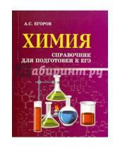 Картинка к книге Сергеевич Александр Егоров - Химия. Справочник для подготовки к ЕГЭ