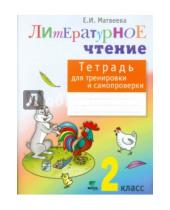 Картинка к книге Ивановна Елена Матвеева - Литературное чтение. 2 класс. Тетрадь для тренировки и самопроверки
