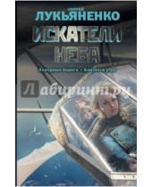 Картинка к книге Васильевич Сергей Лукьяненко - Искатели неба