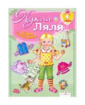 Картинка к книге Играем в дочки-матери - Кукла Ляля. 4 годика : Книжка-игрушка