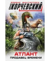 Картинка к книге Григорьевич Юрий Корчевский - Атлант. Продавец времени
