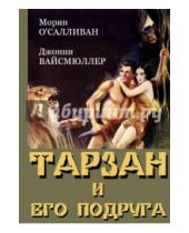 Картинка к книге С. Гиббонс - Тарзан и его подруга (DVD)