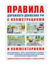 Картинка к книге Норматика - Правила дорожного движения с иллюстрациями и комментариями. Ответственность водителя