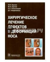 Картинка к книге ГЭОТАР-Медиа - Хирургическое лечение дефектов и деформаций носа