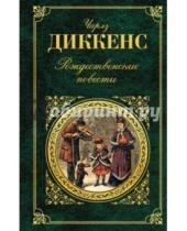 Картинка к книге Чарльз Диккенс - Рождественские повести