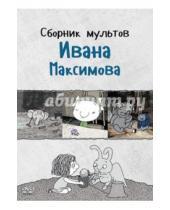 Картинка к книге Иван Максимов - Сборник мультов Ивана Максимова (DVD)