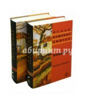 Картинка к книге Башевис Исаак Зингер - Поместье. В 2-х томах