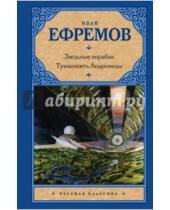 Картинка к книге Антонович Иван Ефремов - Туманность Андромеды. Звездные корабли