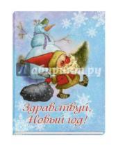 """Картинка к книге Набор открыток - Набор открыток """"Здравствуй, Новый год!"""" (12 открыток)"""