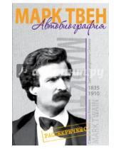 Картинка к книге Марк Твен - Автобиография