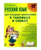 Картинка к книге Алексеевна Елизавета Арбатова - Русский язык для младших школьников в таблицах и схемах