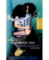 Картинка к книге Монтеро Глес - Когда диктует ночь