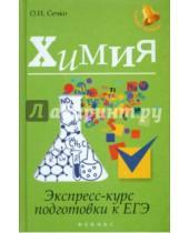 Картинка к книге Ивановна Ольга Сечко - Химия. Экспресс-курс подготовки к ЕГЭ
