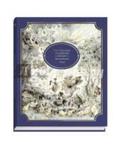 Картинка к книге Христиан Ганс Андерсен - Волшебный холм