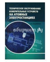 Картинка к книге М. Х. Хашемиан - Техническое обслуживание измерительных устройств на атомных электростанциях