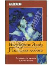 Картинка к книге Башевис Исаак Зингер - Последняя любовь: рассказы