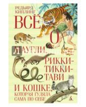 Картинка к книге Джозеф Редьярд Киплинг - Всё о Маугли, Рикки-Тикки-Тави и Кошке, которая гуляла сама по себе