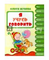 Картинка к книге Станиславовна Олеся Жукова - Я учусь говорить