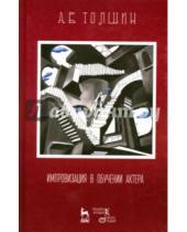 Картинка к книге Валерьевич Андрей Толшин - Импровизация в обучении актера. Учебное пособие