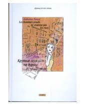 Картинка к книге Катрин Панколь - Крутые мужики на дороге не валяются