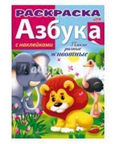 """Картинка к книге Азбука с наклейками - Азбука с наклейками """"Такие разные животные"""""""
