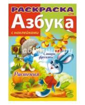 """Картинка к книге Азбука с наклейками - Азбука с наклейками """"Растения, овощи и фрукты"""""""
