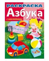 "Картинка к книге Азбука с наклейками - Азбука с наклейками ""Игрушки"""