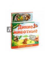 Картинка к книге Магнитные книжки - Дикие животные. Книга с магнитными страницами