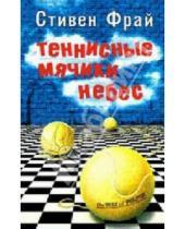 Картинка к книге Стивен Фрай - Теннисные мячики небес