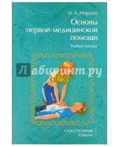 Картинка к книге Андреевич Михаил Морозов - Основы первой медицинской помощи