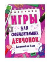 Картинка к книге Вы и ваш ребенок - Игры для сообразительных девчонок