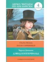 Картинка к книге Чарльз Диккенс - Дэвид Копперфильд