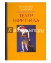 Картинка к книге Федорович Иннокентий Анненский - Театр Еврипида