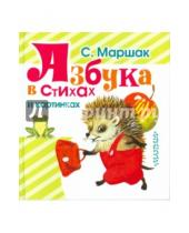Картинка к книге Яковлевич Самуил Маршак - Азбука в стихах и картинках
