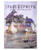 Картинка к книге Майкл Бэй - Трансформеры: Эпоха истребления (DVD)