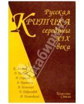 Картинка к книге А.В. Осипов - Русская критика середины ХIХ века