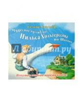 Картинка к книге Лувиса Оттилия Сельма Лагерлеф - Чудесное путешествие Нильса Хольгерссона по Швеции (CDmp3)