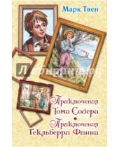 Картинка к книге Марк Твен - Приключения Тома Сойера. Приключения Гекльберри Финна