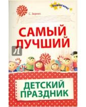 Картинка к книге Павловна Светлана Зернес - Самый лучший детский праздник