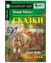 Картинка к книге Оскар Уайльд - Сказки (+CDmp3)