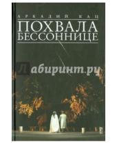 Картинка к книге Аркадий Кац - Похвала бессоннице