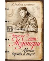 Картинка к книге де Антуан Сент-Экзюпери - Можно верить в людей… Записные книжки хорошего человека