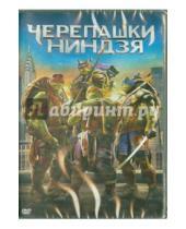 Картинка к книге Джонатан Либесман - Черепашки-ниндзя (DVD)