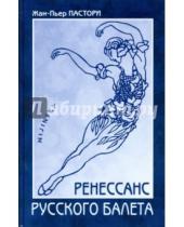 Картинка к книге Жан-Пьер Пастори - РенессансРусского балета
