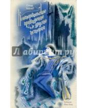 Картинка к книге Оскар Уайльд - Кентервильское привидение и другие истории