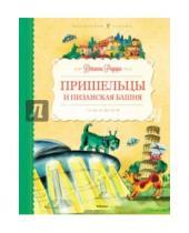 Картинка к книге Джанни Родари - Пришельцы и Пизанская башня. Сказки и фантазии