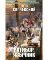 Картинка к книге Григорьевич Юрий Корчевский - Ратибор. Язычник