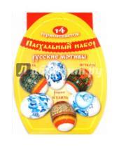 """Картинка к книге Пасха - Пасхальный набор термоэтикеток """"Русские мотивы"""""""