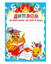 Картинка к книге Грамоты - Диплом об окончании детского сада (Ш-8442)