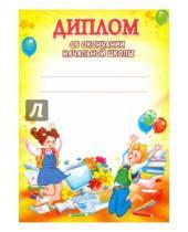 Картинка к книге Грамоты - Диплом об окончании начальной школы (Ш-8446)